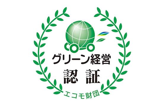 グリーン経営の認証