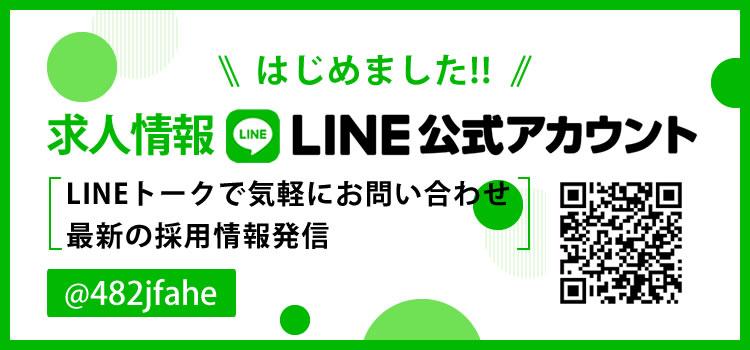 和幸流通サービス求人情報LINE公式アカウント